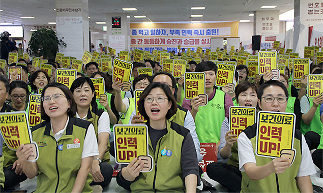The Korean Health and Medical Workers' Union(KHMU) holds an all-out struggle rally
