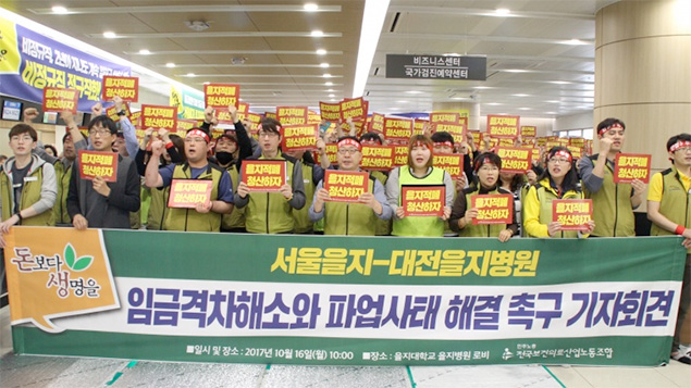 South Korea: 1,500 union members of Eulji Foundation out on strike for Seven days